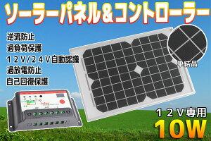 ソーラー コントローラー