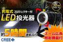 最新 30W CREE T6 3500LM LED 充電式 ポータブル投光器T-3