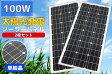 [送料無料]太陽光発電ソーラーパネル100W 単結晶接続コネクター付 2枚set