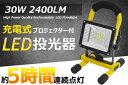 最新 30W 2400LM LED充電式ポータブル投光器 広角 電源不要T-4
