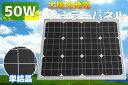50W 太陽光発電 ソーラーパネル 単結晶 省エネ 節電 単品