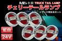 【送料無料】旧車 紅白 24Vチェリーテールレトロ トラックテール 6個set