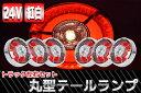【送料無料】紅白 レトロ 廃盤 24Vヤンキーテール 丸型テールランプ トラックテール 6個set