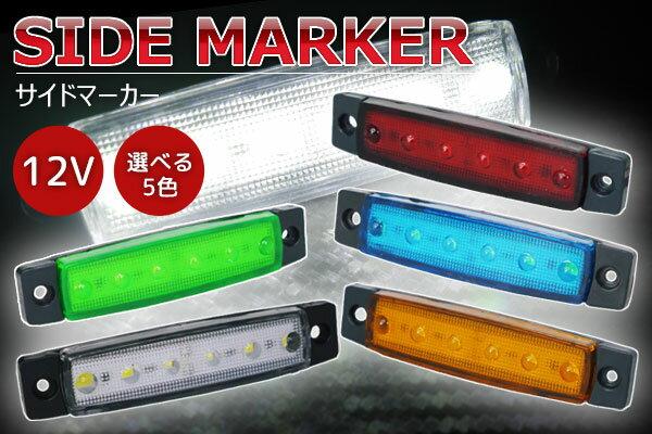 【エントリーで最大P28倍 4/22 20:00-4/26 01:59】送料無料 12V専用 角型 片側6連LEDサイドマーカー 10個セット 選べる5カラー