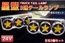 【送料無料】星型 3連トラックテールランプ 左右セット 小/中型車 24V レトロ 紅黄