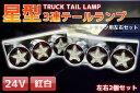 【送料無料】星型 3連トラックテールランプ 左右セット 小/中型車 24V レトロ 紅白