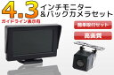 新4.3インチモニター バックカメラセット ガイドライン表示有