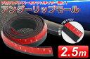 汎用 アンダーリップモール 2.5m EPDM系ゴムスポンジ素材 黒
