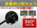 【送料無料】高画質CCD360度可動サイド/バック/フロント 防水カメラ 02