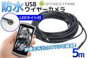 []防水USBデジタルマイクロスコープ ワイヤーカメラLEDライト付