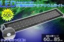 送料無料 アクアリウムライト 水槽用照明 600/48発LED 60cm〜85cm