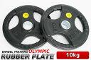 【送料無料】3穴 オリンピック ラバープレート 10kg×2個1set 50mmシャフト