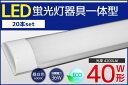 送料無料 薄型 器具一体型 LED蛍光灯 120cm 昼白色 6000K 消費電力36W 40W相当 20本set