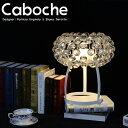 Caboche table カボシェ テーブル パトリシア・ウルキオラ デスクライト スタンドライト デザイナーズ照明 インテリア 北欧 おしゃれ