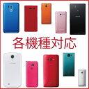 スマホカバー 激安!メール便なら送料も無料!iPhone5s Xperia Galaxy HTCシリーズ など各機種対応 docomo au SoftBank シンプル クリア スマホケース スマートフォンケース 無色透明 無地 デコベースに レビューで液晶保護フィルムももらえます♪10P01Jun14