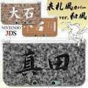 ニンテンドー3DSLL/3DS オリジナル表札風DSカバー/和風/ジャパニーズモダン/古風/天然石風