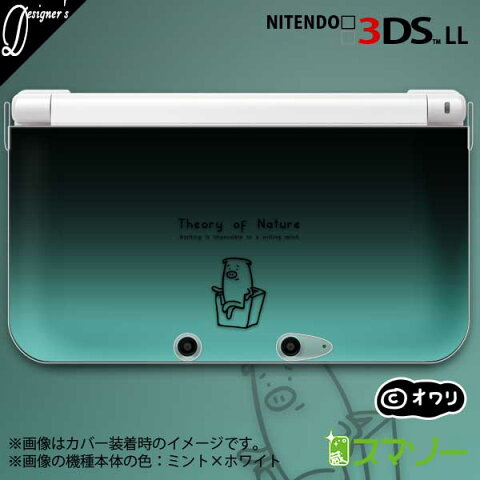 【new Nintendo 3DS/ new Nintendo 3DS LL/ Nintendo 3DS LL 】 カバー ケース ハード デザイナーズケース :オワリ / 「ブタの根性論」 メール便送料無料 任天堂 スリー ディーエス ニュー 新型 ニンテンドー