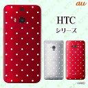 au ケース 【HTC U11 HTV33 / 10 HTV32 / J butterfly HTV31 / HTL23 / J One HTL22】 プチドットmkd ホワイト×クリア スマホ ケース ..