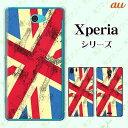 au ケース 【Xperia XZ SOV34 / X Performande SOV33 / Z5