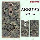 docomo スマホケース【arrows NX F-01K / Be F-05J / NX F-01