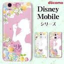 docomo ケース 【 Disney Mobile on docomo DM-01K / DM-01J / DM-02H / DM-01H / SH-02G / SH-05F 】 少女A 白 メルヘン ガーリー ス..