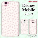 docomo【Disney Mobile on docomo SH-05F/ Disney Mobi