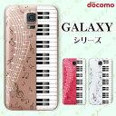 docomo ケース 【Galaxy S10 SC-03L / S10+ SC04L / Feel2 SC-02L / S9 SC-02K / S9+ SC-03K / Feel SC-04J / S8 SC-02J】 ピアノ メロ..
