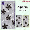 docomo【Xperia Z1 f SO-02F / Xperia A SO-04E / Xper