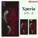 docomo【Xperia XZ SO-01J / X Compact SO-02J / X Per