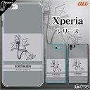 au ケース 【Xperia XZ1 SOV36 / XZs...