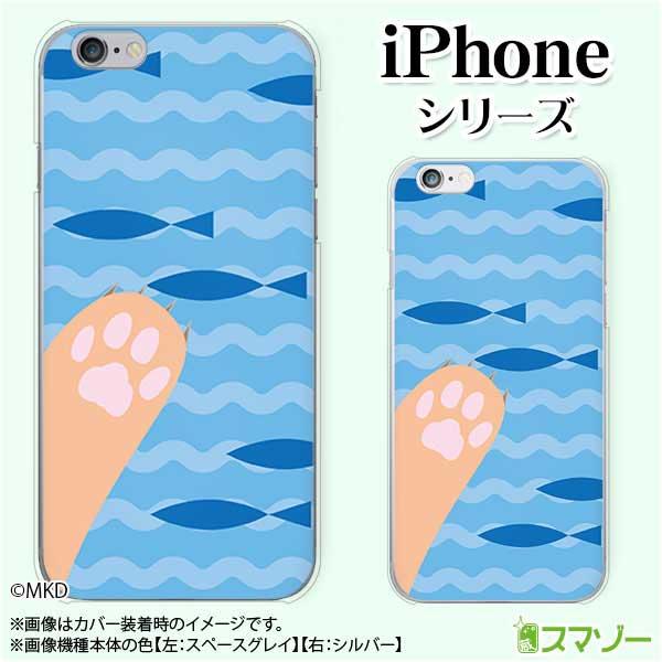 Apple スマホケース【iPhone X / 8 (4.7インチ)/ iPhone8 Plus (5.5インチ)/ 7/ 7 Plus/ 6s Plus/ 6s/ 6/ 6Plus/ 5/ 5s/ 5c】 猫の手 ネコ 青 海 魚 カワイイ ハードケースカバー アップル アイフォン docomo ケース ドコモ au ケース ソフトバンク