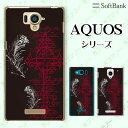 SoftBank 【AQUOS ea 605SH / R 604SH / Xx3 mini 603S