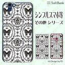 SoftBank е▒б╝е╣ б┌Android One S3 / DIGNO J 704KC / G 601KC / HTC U11 601HT / Galaxy S6 edge / е╖еєе╫еые╣е▐е█2 401SHб█ е┐едеъеєе░3 ─│ е╨е┐е╒ещед ╟Є╣ї елеяедед е╣е▐е█ е▒б╝е╣ е╧б╝е╔ еле╨б╝ е╜е╒е╚е╨еєеп