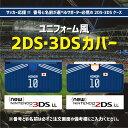 【名入れ無料】new Nintendo 3DS LL / N...