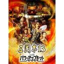 【発売日前日発送★予約販売】PS4ソフト 三國志13 with パワーアップキット (通常版) (k