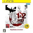 【本州四国25日着★10月24日発送★新品】PS3ソフト 龍が如く 1&2 HD EDITION PlayStation 3 the Best (セ