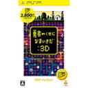 【新品】PSPソフト 勇者のくせになまいきだ:3D PSP the Best (再廉価)