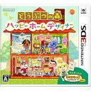 【数量限定特価★あす楽29日着★11月28日発送★新品】3DSソフト どうぶつの森 ハッピーホームデザイナー