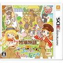 【本州四国25日着★10月24日発送★新品】3DSソフト 牧場物語 3つの里の大切な友だち (任