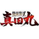 【あす楽7日着★12月6日発送★新品】PS3ソフト 戦国無双 ~真田丸~ TREASURE BOX (限定版) (k