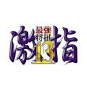 【本州四国22日着★10月21日発送★新品】PS3ソフト 最強将棋 激指13 (カプ