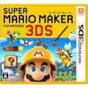 【発売日前日発送★予約販売】3DSソフト スーパーマリオメーカー for ニンテンドー3DS (任