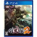 棚卸しの為★3月2日発送★新品】PS4ソフト 討鬼伝2 (通常版) (k