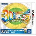 【数量限定特価★あす楽10日着★12月9日発送★新品】3DSソフト 空間さがしもの系 脳力開発 3D脳トレーニング