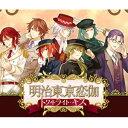 【新品】PSPソフト 明治東亰恋伽 トワイライト・キス (通常版) ULJM-06386 (ハ