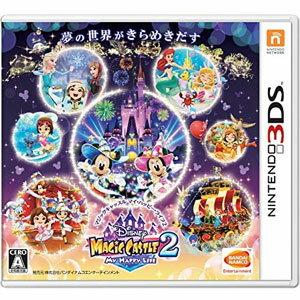 【予約販売】3DSソフトディズニーマジックキャッスルマイ・ハッピー・ライフ2
