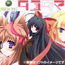 【+11月20日発送★新品】Xbox360ソフト タユタマ -Kiss on my Deity- 通常版 (セ
