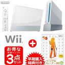 在庫あり!(2009年8月6日発売)【在庫あり3点】Wii本体+EA SPORTSアクティブパーソナルトレーナーWii30日生活改善プログラム/早期特典付/任天堂,ニンテンドー,Nintendo,Wii,Wiiソフト,Wii用,ソフト,ニンテンドーWii,Wii本体,EA,SPORTS,アクティブ,パーソナルトレーナー,Wii,30日生活改善プログラム