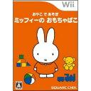 【数量限定特価★11月20日発送★新品】Wiiソフト おやこであそぼ ミッフィーのおもちゃばこ