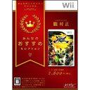 【新品】Wiiソフト みんなのおすすめセレクション 朧村正